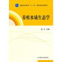 【新书店正版】养殖水域生态学(赵文)赵文中国农业出版社9787109157873