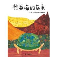 信谊原创图画书・想看海的乌龟