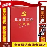 正版包票2019版党支部工作记录本根据中国共产党支部工作条例试行编写大16开平装笔记本记事本工作手册