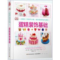 DK蛋糕装饰基础[精装]