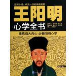 畅销套装-王阳明心学大全:500年来中国人精妙的神奇智慧(全2册)王阳明心学全书+王阳明知行合一的智慧