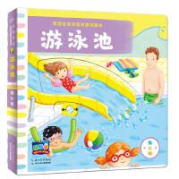 英国宝宝双语探索玩具书:游泳池
