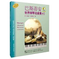 巴斯蒂安世界钢琴名曲集(4)高级 扫码赠送配套音频 原版引进