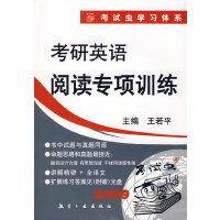 2009年考研英语阅读专项训练(附光盘)