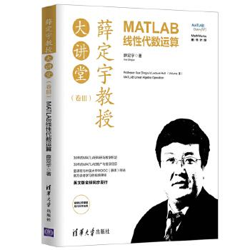 薛定宇教授大讲堂(卷Ⅲ):MATLAB线性代数运算 MathWorks官方推荐!30年的MATLAB科研与普及经历!爱课程与中国慕课数十万读者学习的视频课程!英文版全球同步发行!