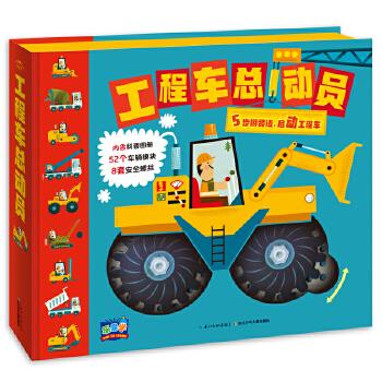 工程车总动员(科普书+拼装模型,超带感的工程车玩具书!) 是一本介绍建筑房子全过程的科普玩具书,重点介绍了建造过程中常见的9种工程车车型和施工原理,内含拼装纸版和模块,能拼装9辆像玩具一样会动的工程车,适合5-10岁小读者。(海豚传媒出品)