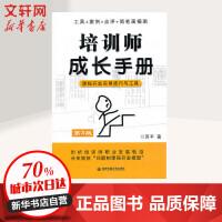 培训师成长手册课程开发实用技巧与工具:课程开发实用技巧与工具(第3版) 苏平