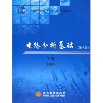 """普通高等教育""""十一五""""规划教材:电路分析基础(上)(第4版)"""