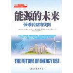 【新书店正版】能源的未来:低碳转型路线图(英)奥基夫石油工业出版社9787502186500
