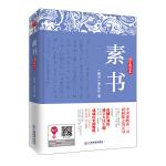 素书(精装典藏本)