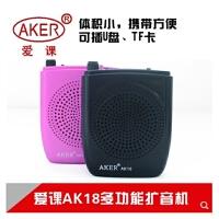 AKER/爱课AK18多功能教学扩音器 腰挂小蜜蜂扩音机便携式话筒喇叭