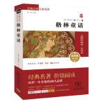 新书--经典名著大家名译(素质版2.0):格林童话(无障碍阅读 全译本)(货号:X1) (德)格林兄弟,潘子立译 97