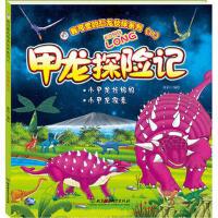 正版书籍 9787568222396我可爱的恐龙伙伴系列(Ⅱ)――甲龙探险记 童彩 北京理工大学出版社