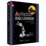 【旧书二手书9成新】Arduino机器人制作指南 (美) Gordon McComb著;唐乐译 97870303910