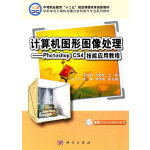 计算机图形图像处理―Photoshop_CS4技能应用教程(CD)