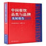 中国餐饮品类与品牌发展报告2021