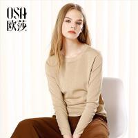 【满199减20】OSA欧莎2017秋装新款女装简约舒适百搭圆领弹力针织衫C16013