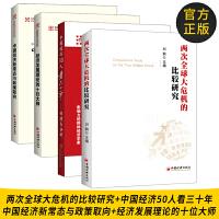 刘鹤作品4册 两次大危机的比较研究/经济发展理论的十位大师/中国经济50人看三十年/中国经济新常态与政策取向等 经济理