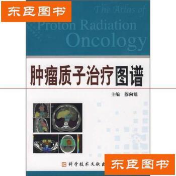 【旧书二手书9成新】肿瘤质子图谱穆向魁编科技文献出版社