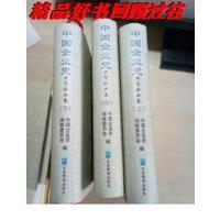 【二手旧书9成新】中国企业史:典型企业卷(上、中、下)(全三册)