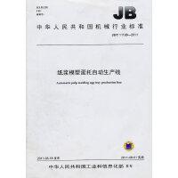 中华人民共和国机械秋天标准纸浆模塑蛋托自动生产线