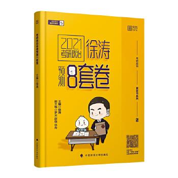 2021徐涛考研政治预测8套卷 黄皮书系列
