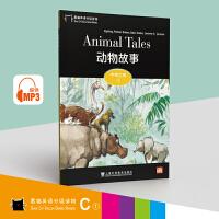 黑猫英语分级读物:中学C级1,动物故事(一书一码)