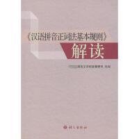 """""""汉语拼音正词法基本规则""""解读 教育部语言文学信息管理司 组编"""