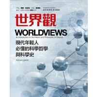【现货】港台原版 中文繁体 世界观: �F代年�p人必懂的科�W哲�W和科�W史 9789869100557