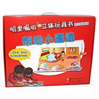 """叽里呱啦立体玩具书---帮助小邋遢(适合3-6岁,""""赠""""指导光盘;是国内专家为中国宝宝研发的亲子立体玩具书,激发宝宝主"""