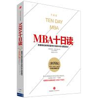 MBA十日�x(第四版)