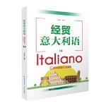 经贸意大利语