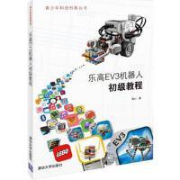乐高EV3机器人初级教程(青少年科技创新丛书) 高山 9787302373353 清华大学出版社[创文图书专营店]