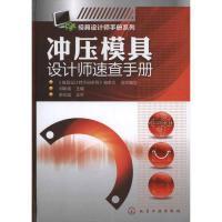 冲压模具设计师速查手册 化学工业出版社