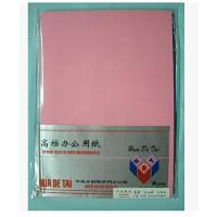 80克彩色复印纸 A4粉色复印纸100张