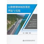 【XSM】公路管理体制改革的理论与实践 龙海波,李凤 人民交通出版社9787114129575