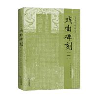 戏曲碑刻(一)(中国戏曲文物文献汇编)
