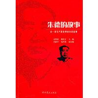 老一辈无产阶级革命家的故事―朱德的故事
