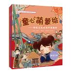 童心萌蒙绘:传统文化里的中国精神(全三册)