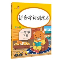 拼音字词训练本.一年级.下册