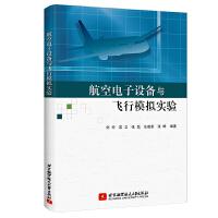 航空电子设备与飞行模拟实验