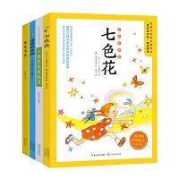 (二下快乐读书吧 4本套)一起长大的玩具(修订版)+七色花+愿望的实现+神笔马良