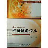 二手机械制造技术 徐晓枫/主编 中国建材工业出版社9787516000120