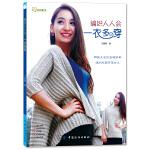 编织人人会:一衣多穿(简单的毛衣织法演绎多变的毛衣穿法)