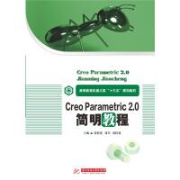 CREO Parametric 2.0简明教程