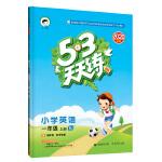 53天天练小学英语一年级上册BJ(北京版)2020年秋(含测评卷及答案册)