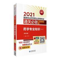 ��W��I知�R(一)(第六版)(2021��家��I�����I�Y格考�通�P必做2000�})