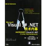 Visual J#.NET技术内幕