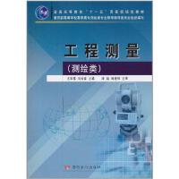 工程测量(测绘类) 黄河水利出版社