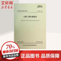 公路工程抗震规范:JTG B02-2013